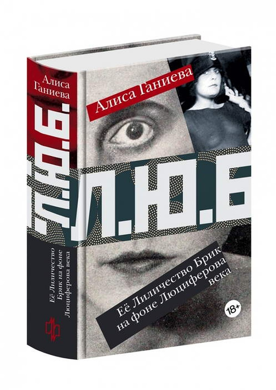 Книга Алисы Ганиевой «Л.Ю.Б. Ее Лиличество Брик на фоне Люциферова века»