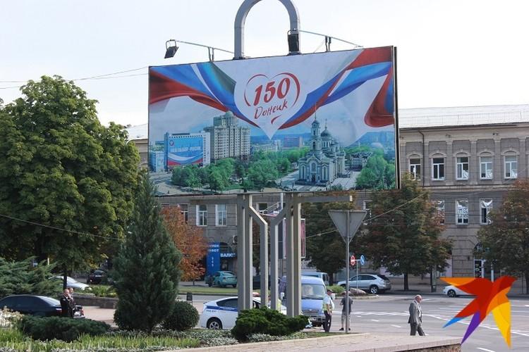 Донецку - 150!