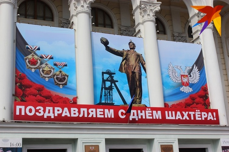 Депутат приехал накануне Дня города Донецка и Дня шахтера