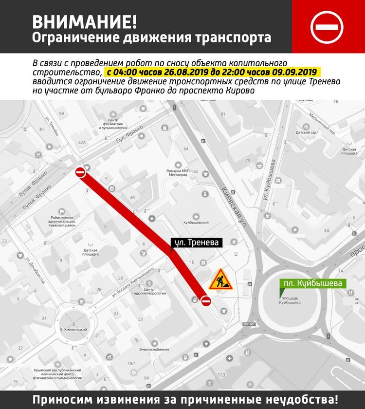 На схеме видно какой участок улицы будет временно перекрыт. Фото: Пресс-служба администрации Симферополя