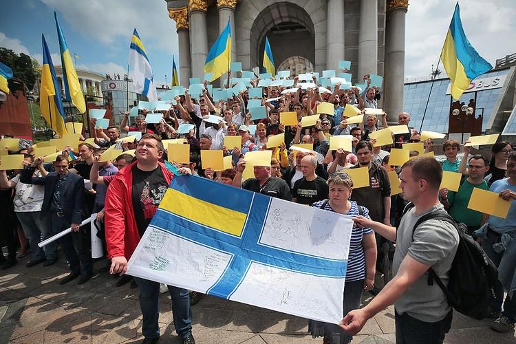 Акция в поддержку задержанных Россией моряков в центре Киева, май 2019 г.