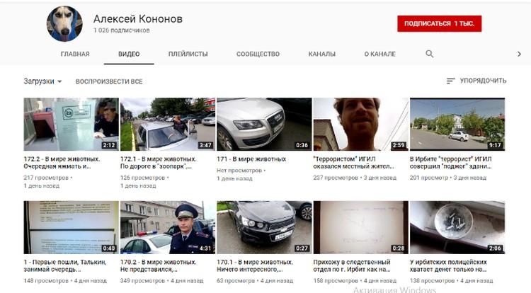При этом канал у активиста не очень популярный. По данным СК, на момент обращения видеоролик посмотрели 119 раз Фото: скриншот