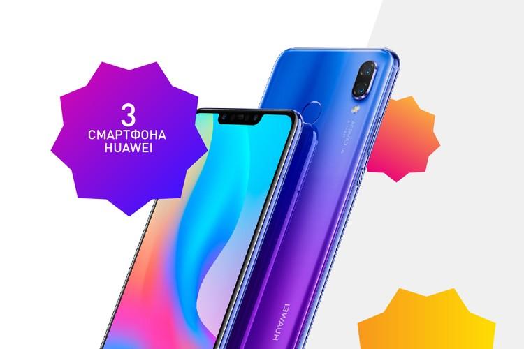 Первые три победителя получат смартфоны Huawei.
