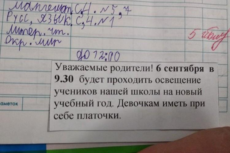 Такое послание родителям оставили учителя. Фото:www. pikabu.ru