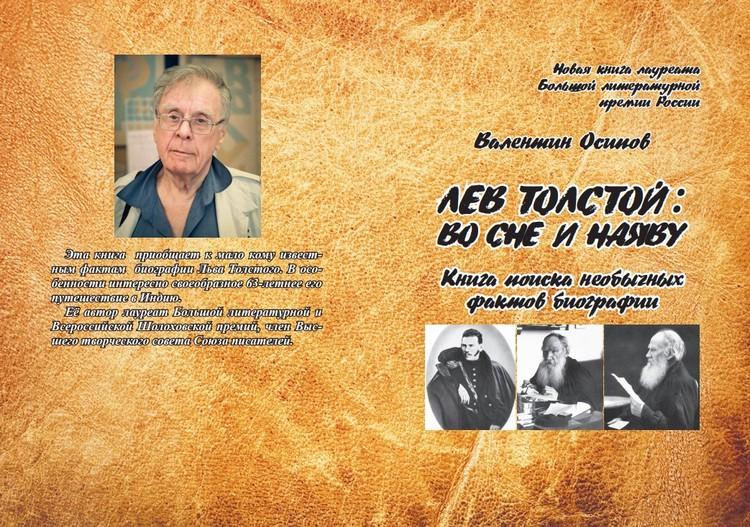 Исследование Валентина Осипова «Лев Толстой во сне и наяву. Книга поиска необычных фактов биографии»