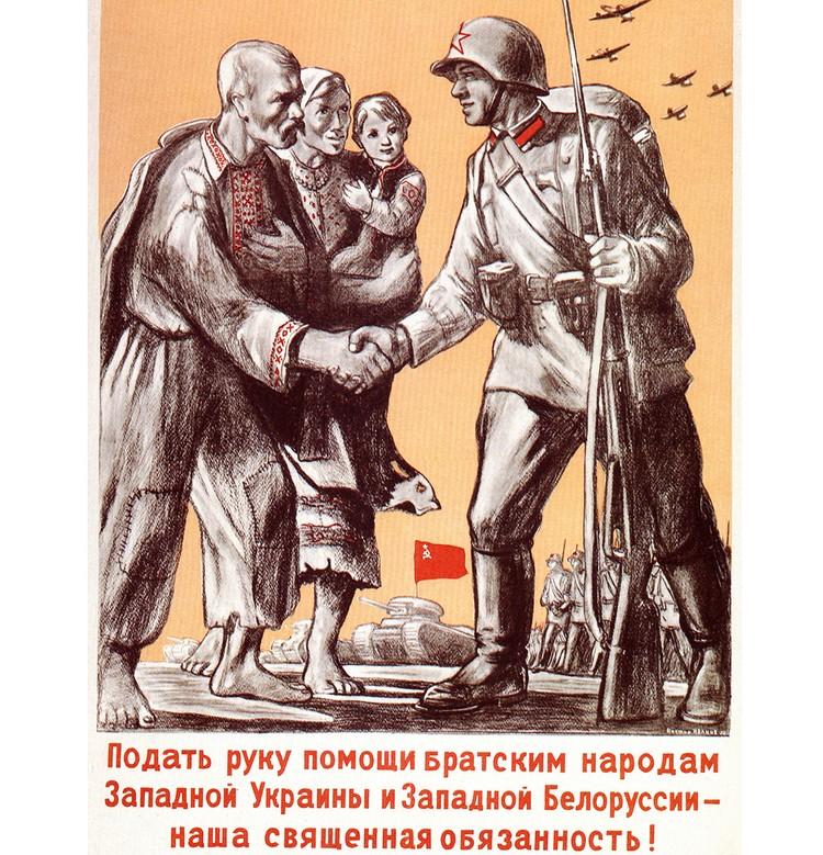 Такие плакаты издавались в СССР во время похода в Западную Беларусь.
