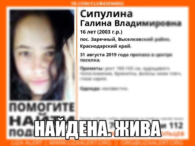 Фото: vk.com/lizaalert_krasnodarskij_kraj
