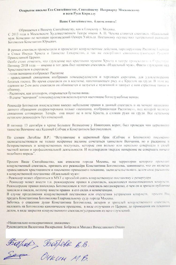 Сторонники православной веры ополчились против Константина Богомолова