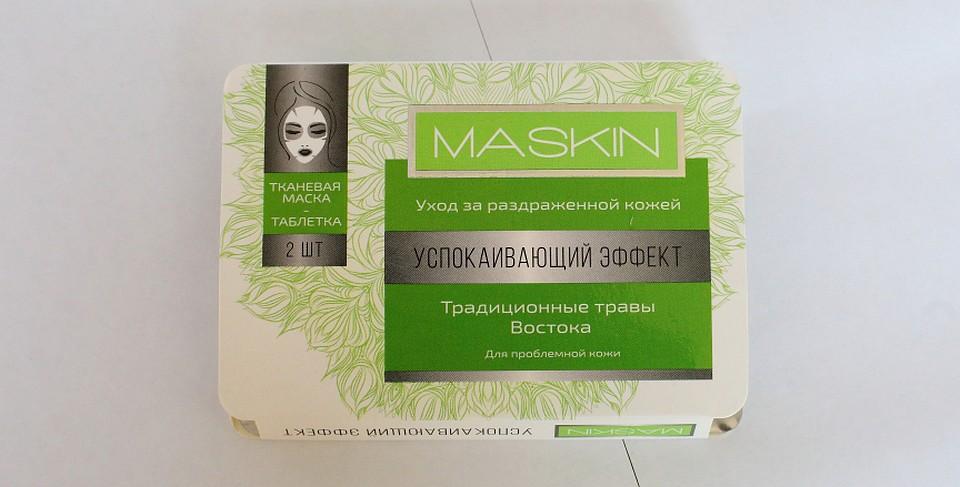 Маска-таблетка MASKIN Фото: Святослав ЗОРКИЙ