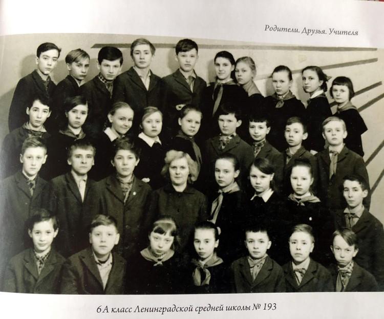 6А класс простой ленинградской школы