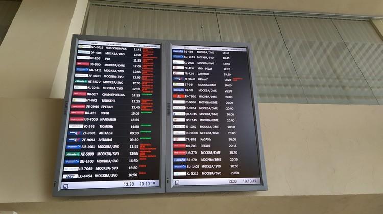 Задержаны десятки рейсов. Фото: Евгений Стоянов