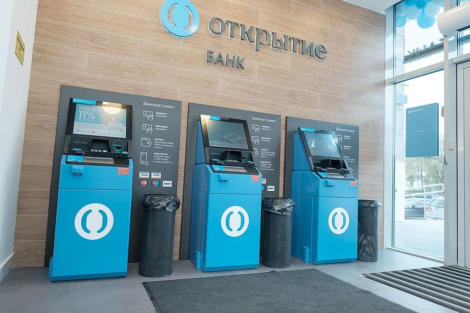 банк открытие в смоленске кредиты