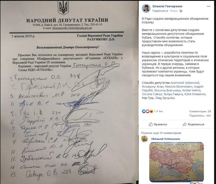 Депутат Верховной Рады Украины Алексей Гончаренко о новом объединении рассказал у себя в Фейсбуке