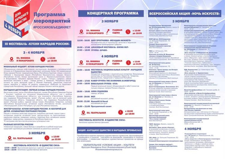 Программа празднования Дня народного единства в Нижнем Новгороде