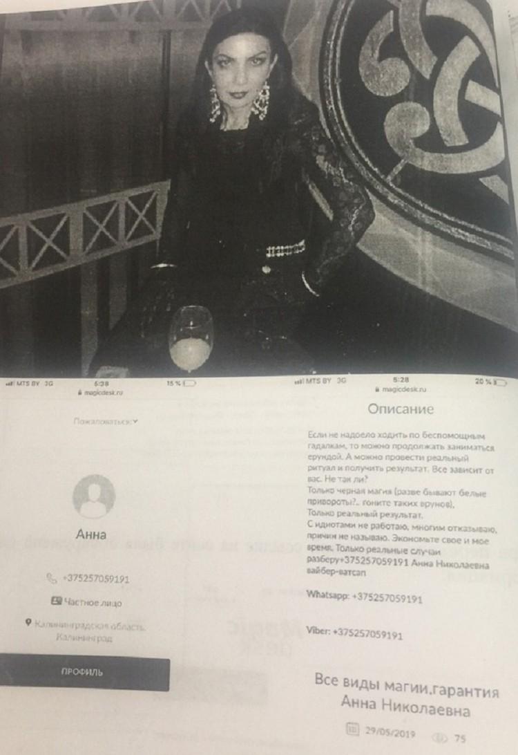 """Категоричное объявление с """"гарантиями"""", видимо, привлекало потенциальных жертв. Фото: УСК по Витебской области."""