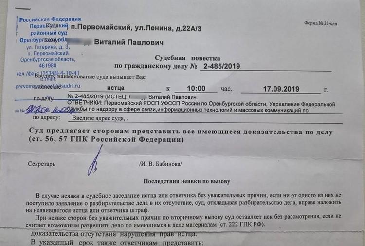 Дело в первой инстанции рассмотрел суд в поселке Первомайский Оренбургской области