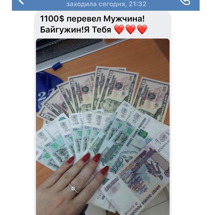 Посты благодарности в соцсетях должны были доказывать: денежки от папиков потекли, все идет к успеху. Фото: vk.com