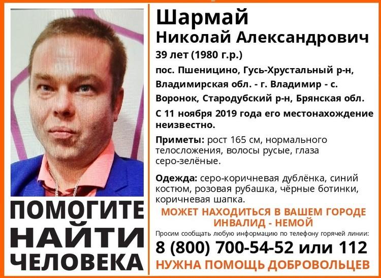 """А Николай Шармай пропал 11 ноября. Фото: """"Лиза Алерт"""" Брянск"""""""