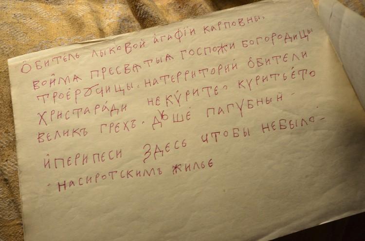 Обращение Агафьи Карповны к курильщикам. Фото: Данил Барашков.