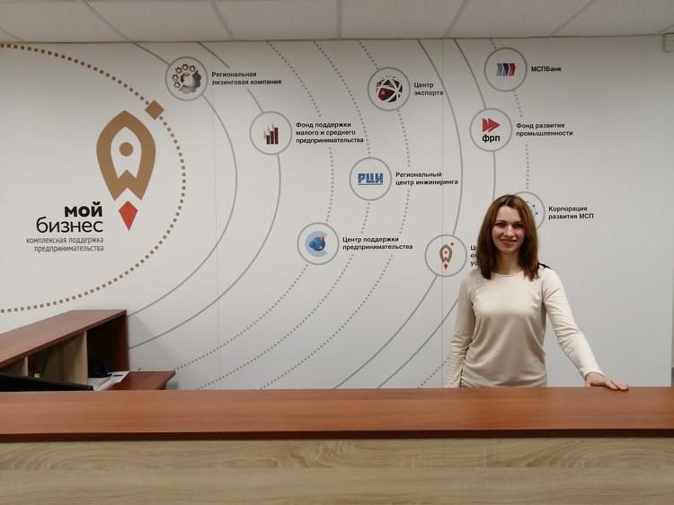 Анна Никулина, специалист отдела финансовой поддержки, контроля качества и продвижения услуг ГБУ Ярославской области «Корпорация развития малого и среднего предпринимательства».