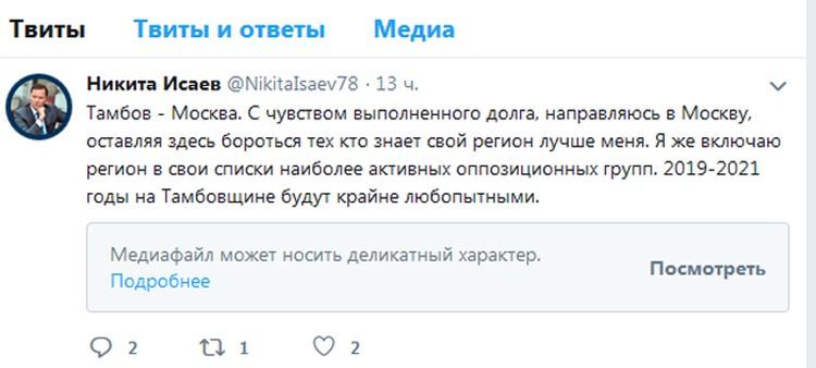 Последнее сообщение Никиты Исаева в соцсети