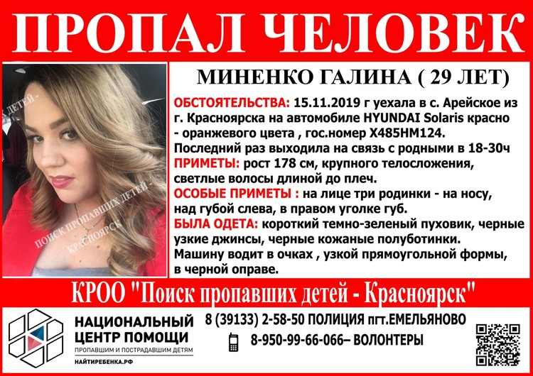 Ориентировка на пропавшую девушку Фото: Поиск пропавших детей - Красноярск