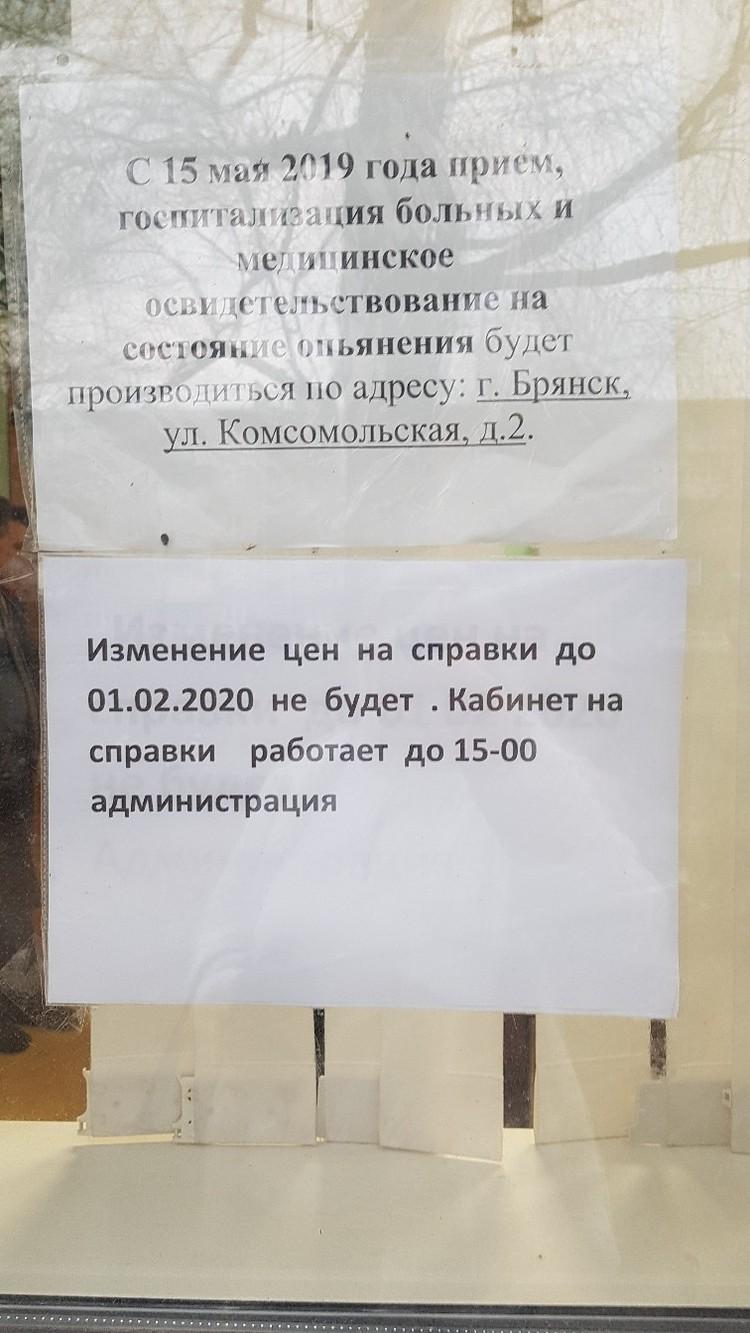 Такое объявление встречает брянцев в областном диспансере. Фото: vk.com, Гуля Игруля