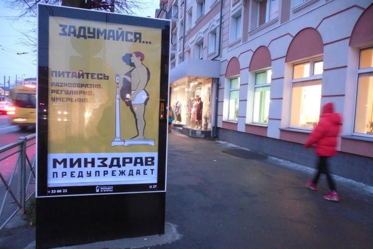 Ситиборд на тему ЗОЖ на Ленинском проспекте.
