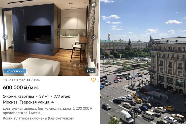 Квартира в 39 квадратных метров с видом на Кремль обойдется в 600 тысяч рублей/месяц. Фото: ЦИАН