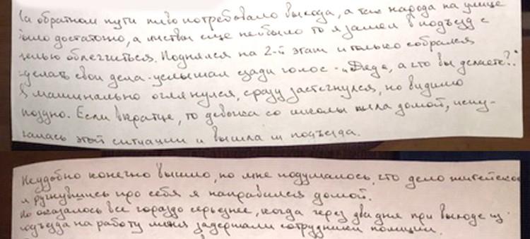 Это письмо осужденный Бугай написал журналистам в колонии.