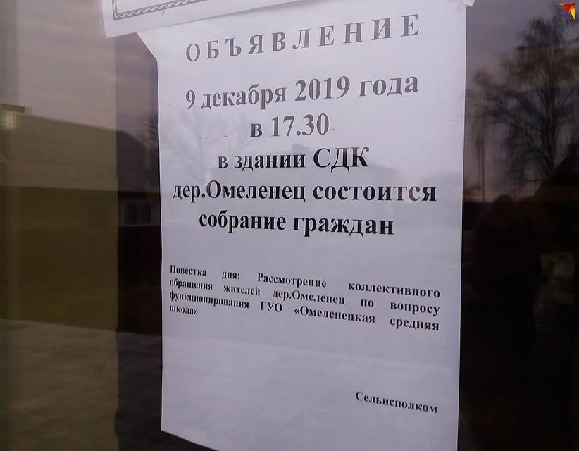 Дату собрания переносили, но люди все равно пришли - проблема волнует деревню. Фото: Оксана БРОВАЧ