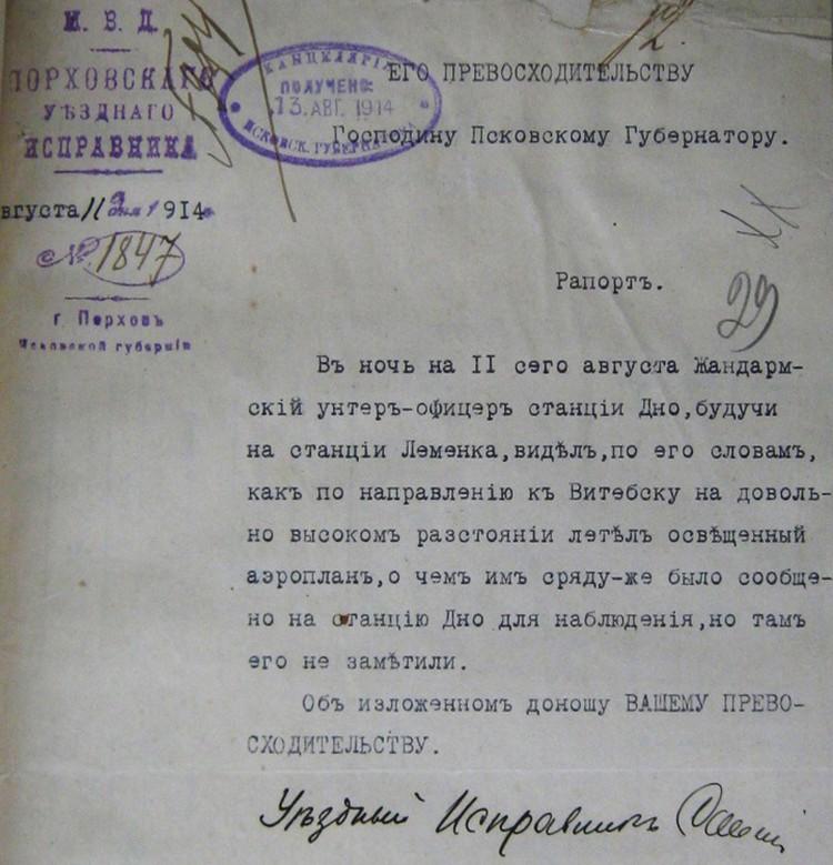 """Рапорт о наблюдении """"освещенного аэроплана"""" ночью 11 (24) августа 1914 г. в Псковской губернии."""