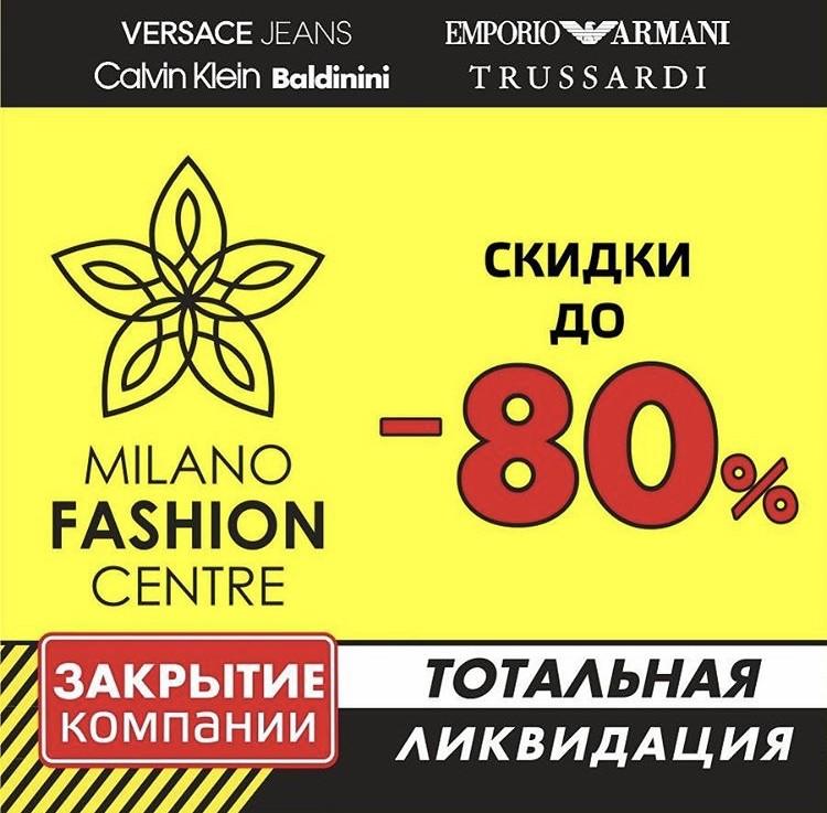 Milano Fashion Centre объявил тотальную распродажу