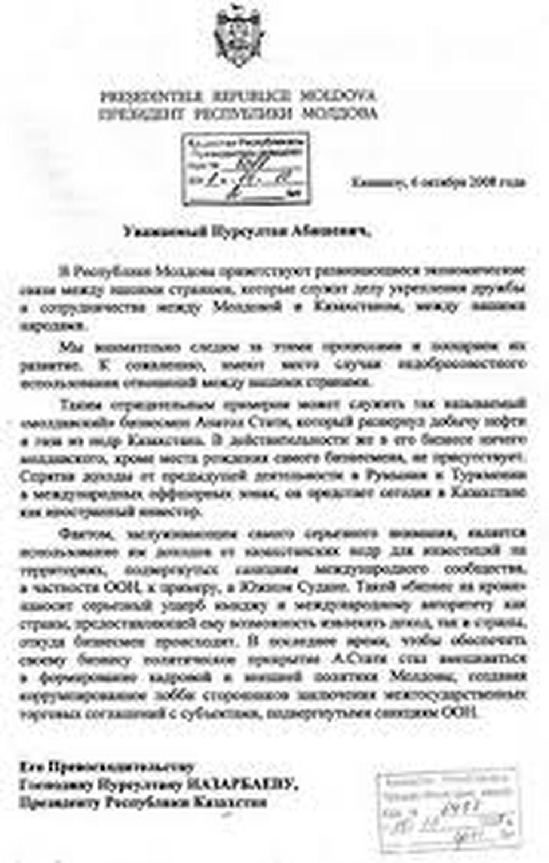 Молдавский миллиардер Стати и США банкротят Казахстан: Миллиарды долларов в подарок сыну Габи на свадьбу с моделью Фотаки