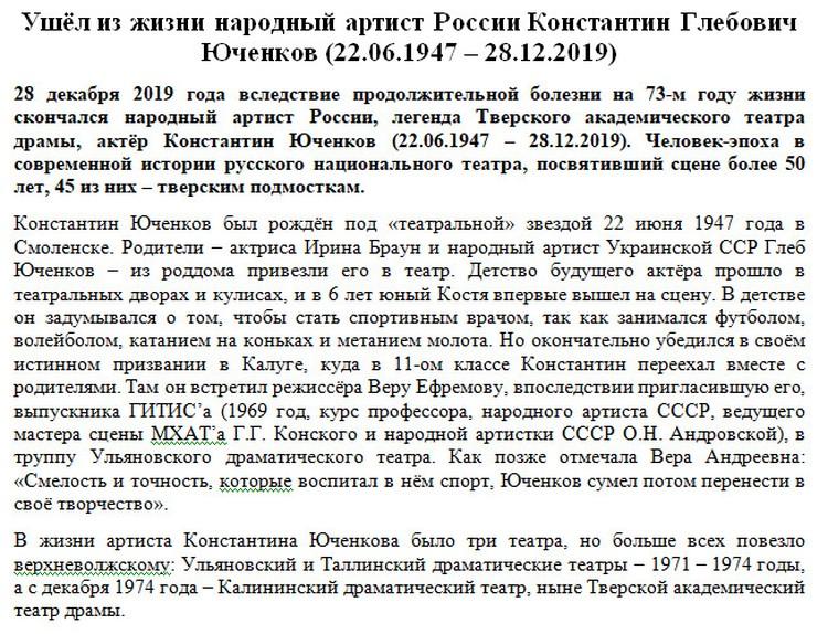 Некролог на смерть Константина Юченкова. Часть1.