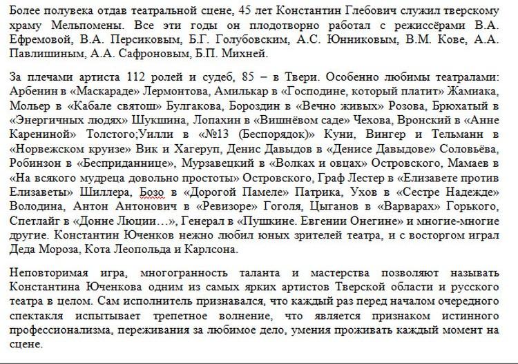 Некролог на смерть Константина Юченкова. Часть2.