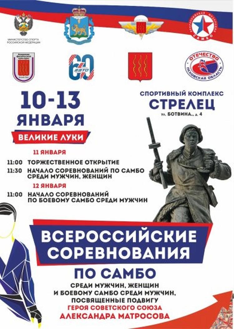 Афиша: sport60.ru.