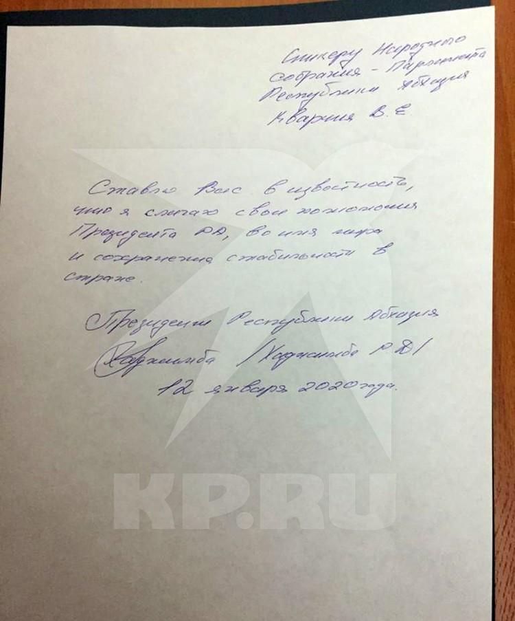 Заявление об отставке президента Абхазии Рауля Хаджимбы