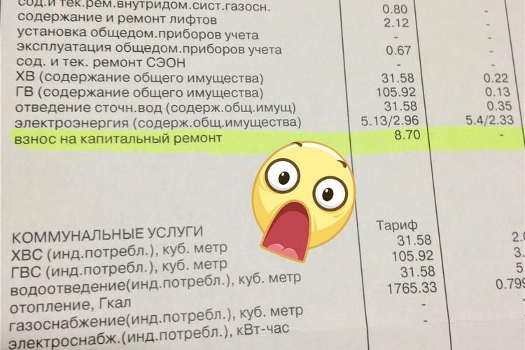 На проспекте Художников досадуют, что «еще в прошлом месяце платили 4,7 рубля, а теперь 8,7!». Фото: vk.com/club109209474