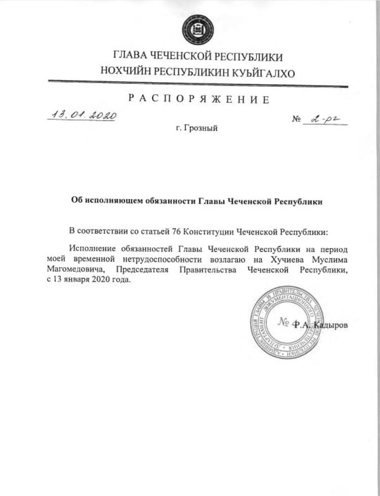 Фото: официальный сайт главы Чеченской Республики