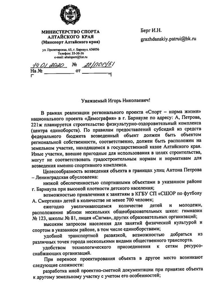 Ответ министерства спорта Алтайского края