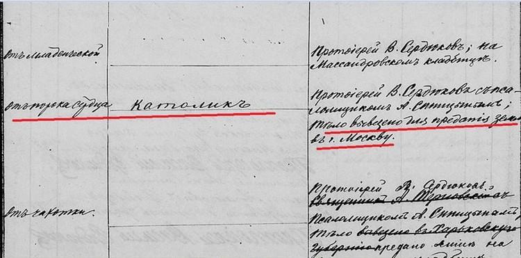 Тело вывезли в Москву для захоронения на Введенском кладбище, где упокаивали иностранцев. Фото: Лариса Лысова/Facebook