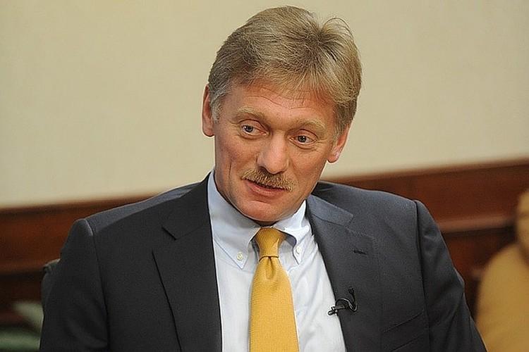 Пресс-секретарь Кремля Дмитрий Песков уже отреагировал на эти информационные поводы