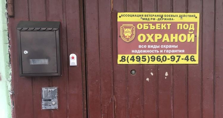 Табличка на закрытой входной двери.