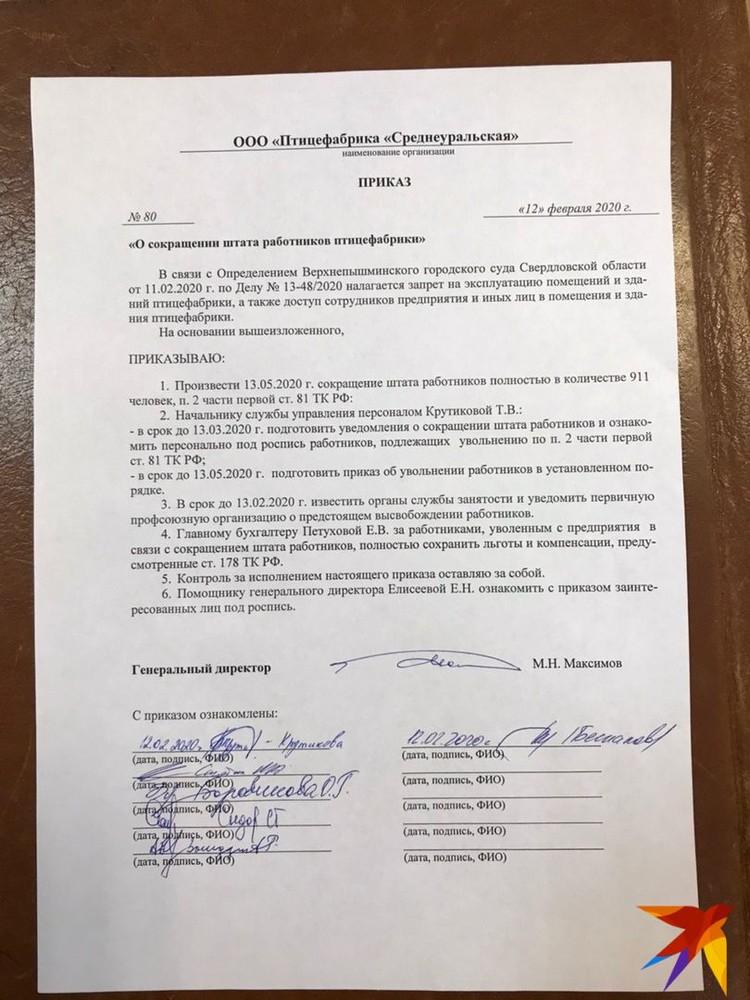 Согласно приказу 13 мая с предприятия сократят 911 работников. Но работать они не смогут уже сейчас.