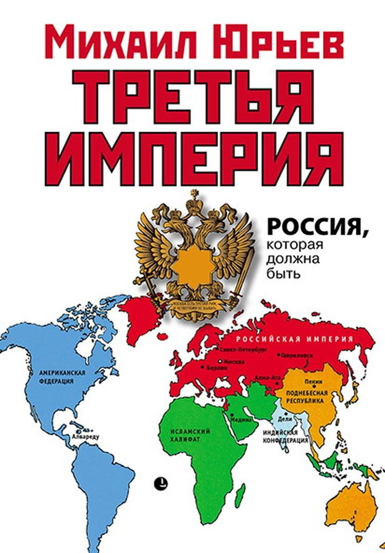 Обложка книги Михаила Юрьева «Третья Империя. Россия, которая должна быть».