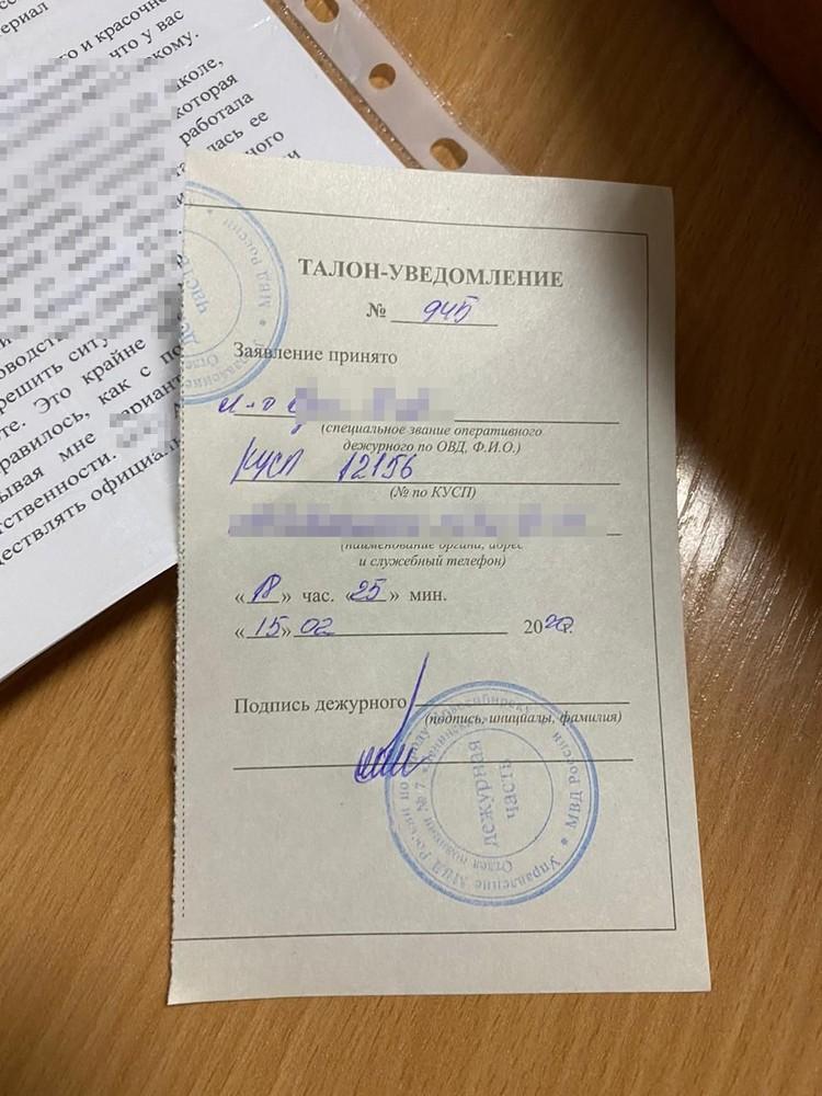 Заявление в полицию от мамы пострадавшего Егора. Фото: предоставлено Ольгой ВОЛКОВОЙ.