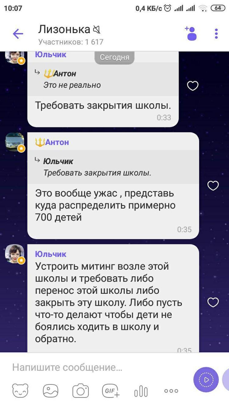 """Скрин чата """"Лизонька"""""""