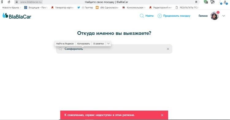 В Крыму сервис не работает. Фото: скриншот сайта BlaBlaCar