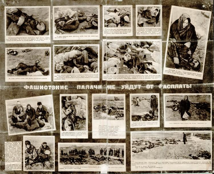 Плакат из фотографий зверств фашистов в Керчи. Фото Е.Халдей ВКИКМЗ